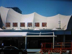 有明の東京国際展示場