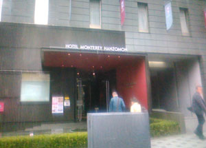 モントレ半蔵門ホテル