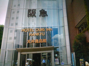 アパホテル六本木駅前