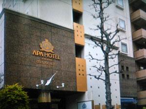 アパホテル西麻布
