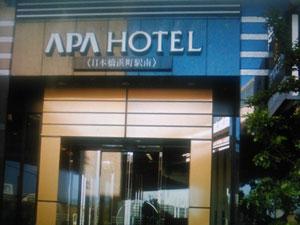 アパホテル日本橋浜町駅南