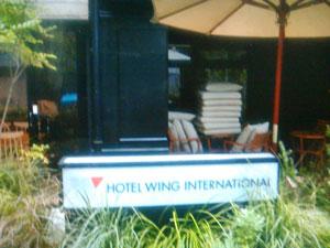 ホテルウィングインターナショナル後楽園