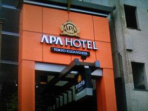 アパホテル東京九段下