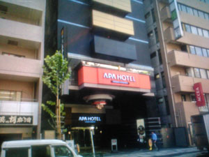 アパホテル新宿御苑前