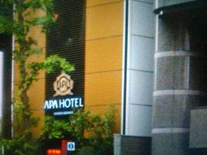 アパホテル〈池袋駅北口〉