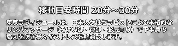 東横イン上野田原町駅出張マッサージ