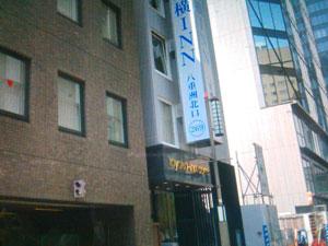 東横イン東京駅八重洲北口