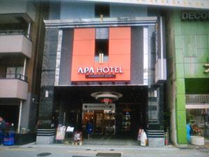 アパホテル浅草橋駅北