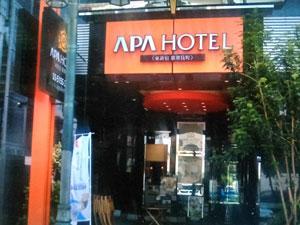 アパホテル東新宿歌舞伎町