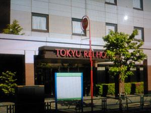 東京虎ノ門東急REIホテル