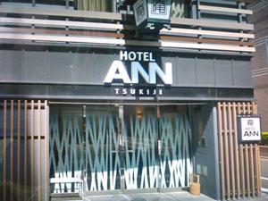 ホテル庵築地