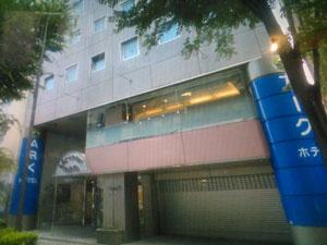 ホテルルートイン東京池袋(旧アークホテル東京池袋)