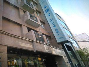 東横イン日本橋三越前A4