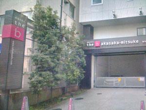 ザ・ビー赤坂見附