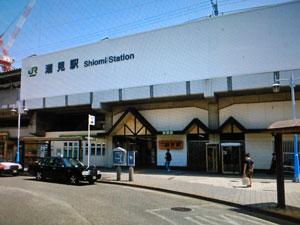 潮見駅周辺