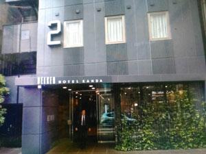 ベルケンホテル神田