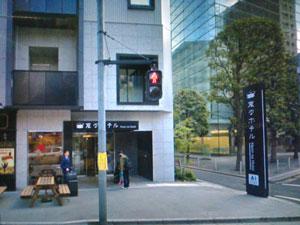 変なホテル東京赤坂