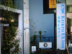 京急EXイン浜松町・大門駅前